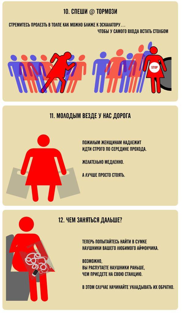 Шуточные правила, которыми ориентируются женщины в метрополитене (5 фото)