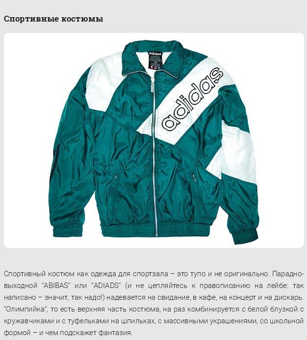 Модные вещи и аксессуары 90-х (26 фото)