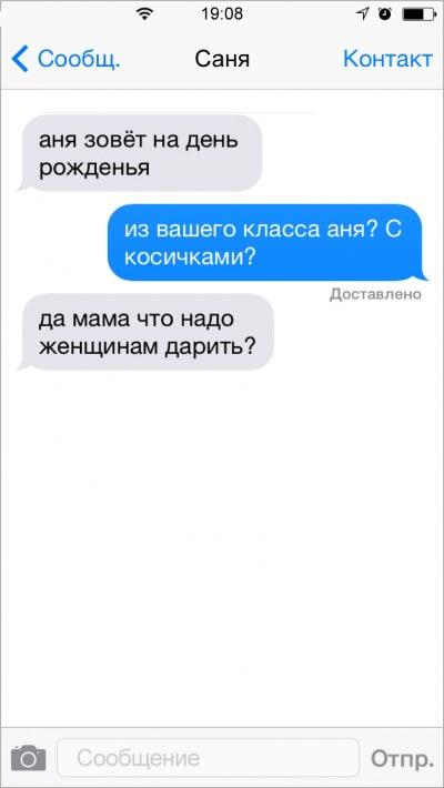 СМС-переписка мамы с сыном (30 картинок)