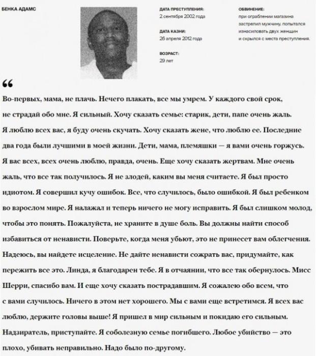 Техасские осужденные-смертники и их последние слова (15 фото)