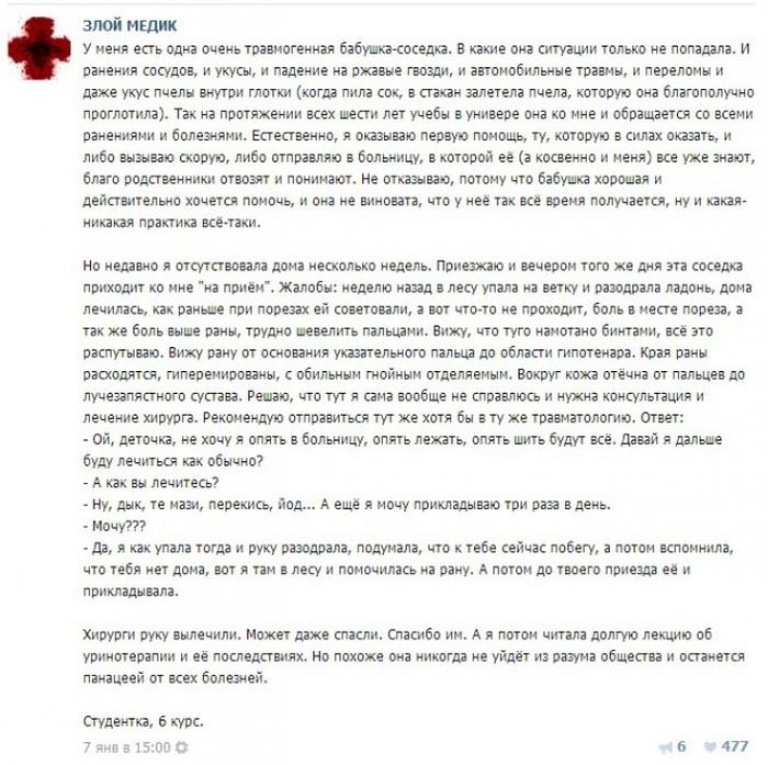 Курьезные случаи из врачебной практики. Часть 11 (43 скриншота)
