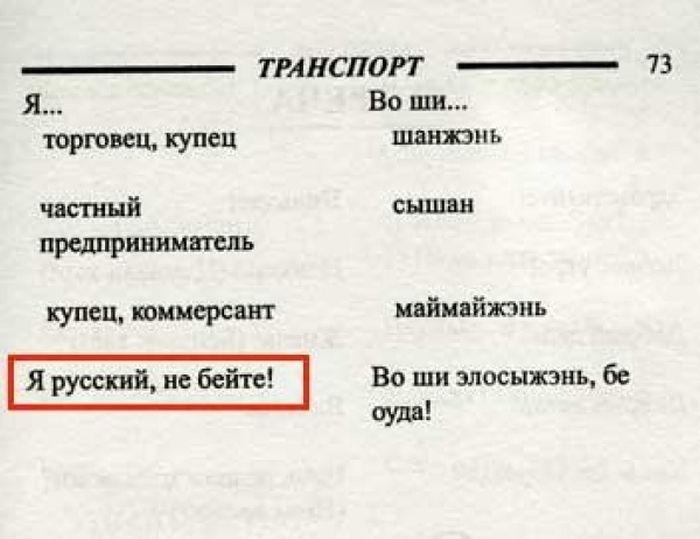 Странные иностранные учебники русского языка (23 фото)