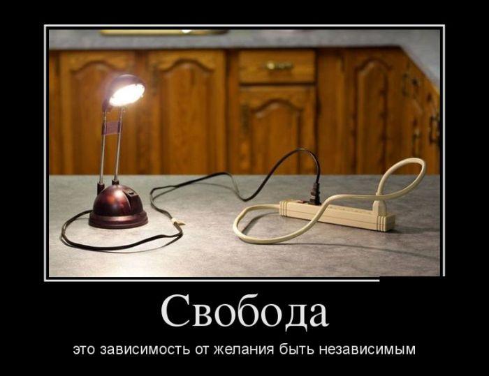 http://trinixy.ru/pics5/20150123/demotivatory_18.jpg