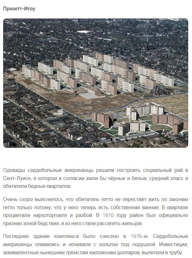 Грандиозные проекты, потерпевшие фиаско (9 фото)