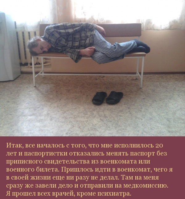 Рассказ о жизни в психбольнице (23 фото)