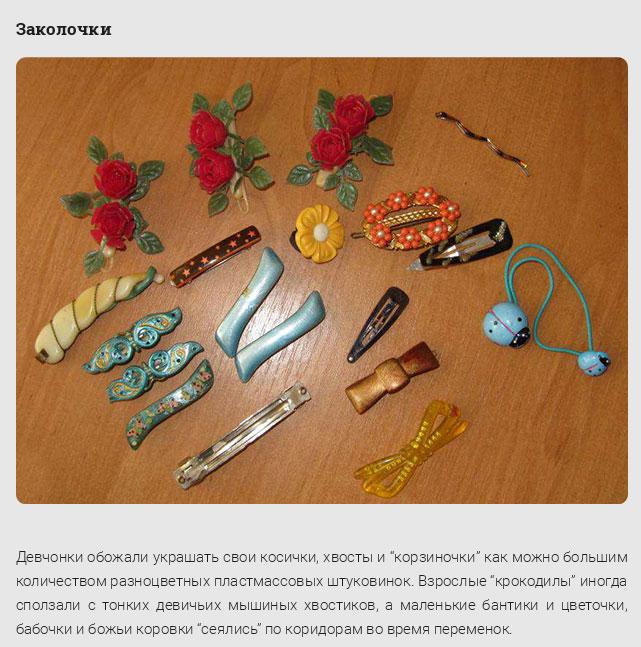 Ценности советских детей в 80-е (25 фото)