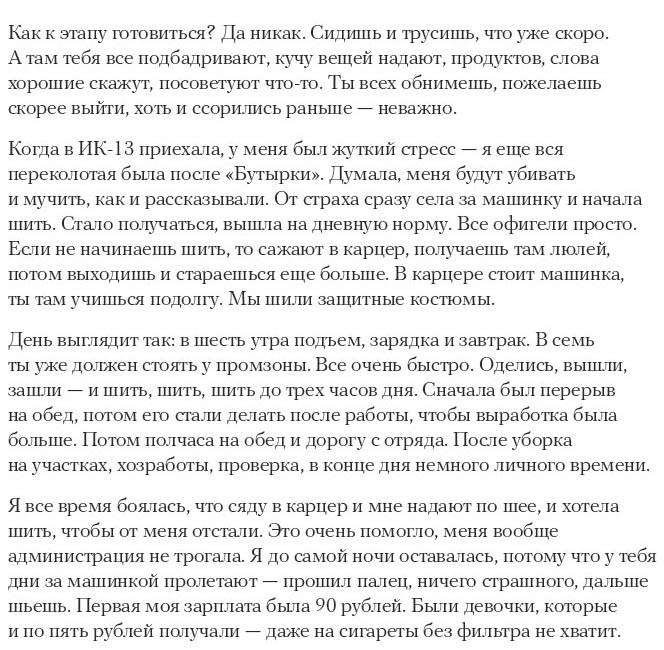 Какой бывает жизнь в женских колониях (25 скриншотов)