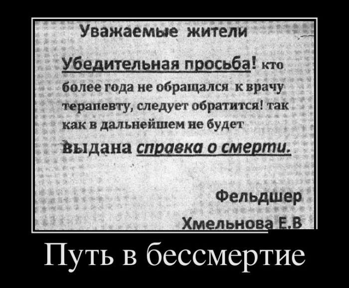 http://trinixy.ru/pics5/20150130/demotivatory_15.jpg