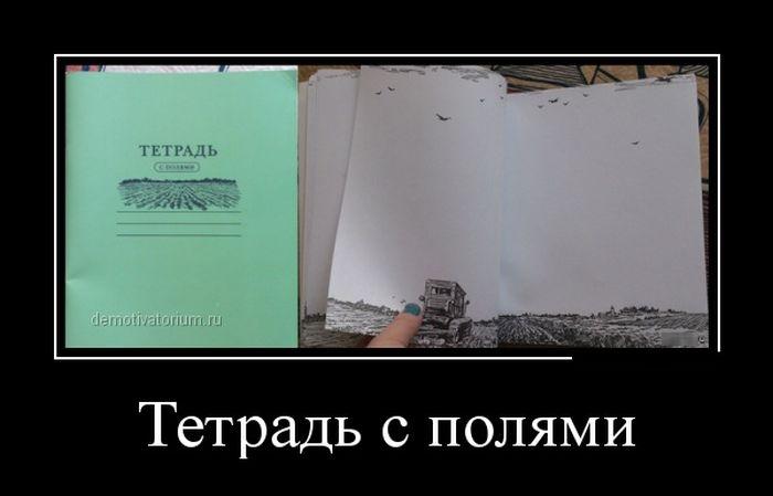 http://trinixy.ru/pics5/20150130/demotivatory_23.jpg