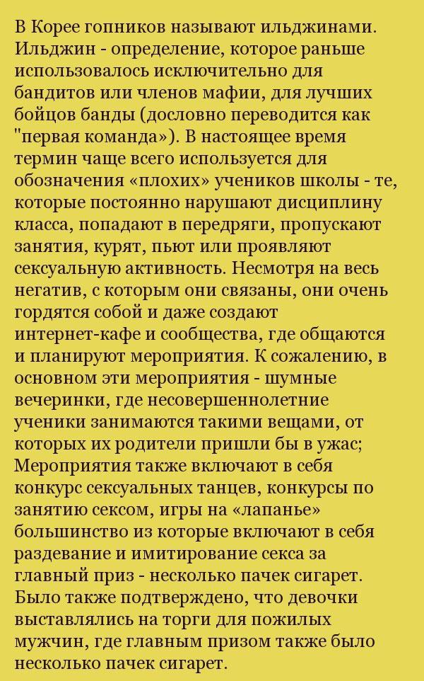 http://trinixy.ru/pics5/20150130/iadevatelstva_v_shkole_01.jpg