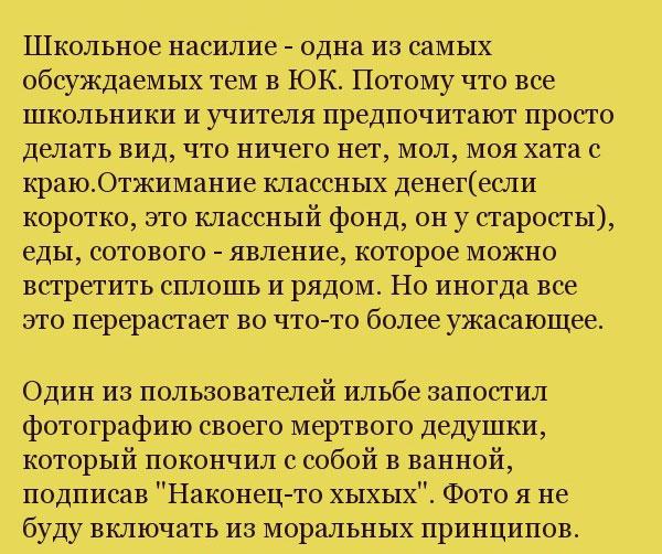 http://trinixy.ru/pics5/20150130/iadevatelstva_v_shkole_03.jpg