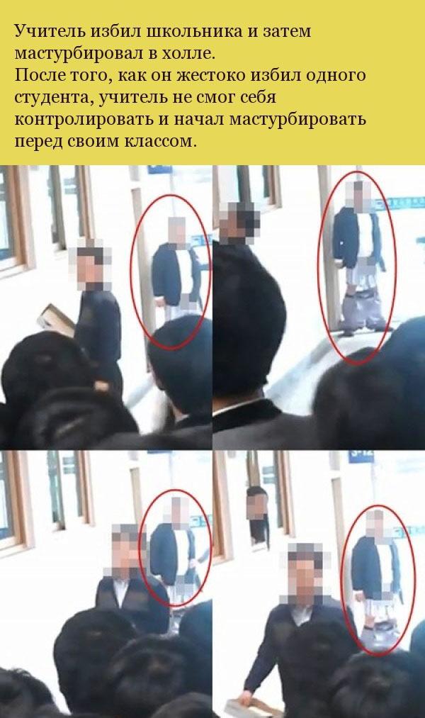 Пост о жестокости школьников Южной Кореи (14 фото)