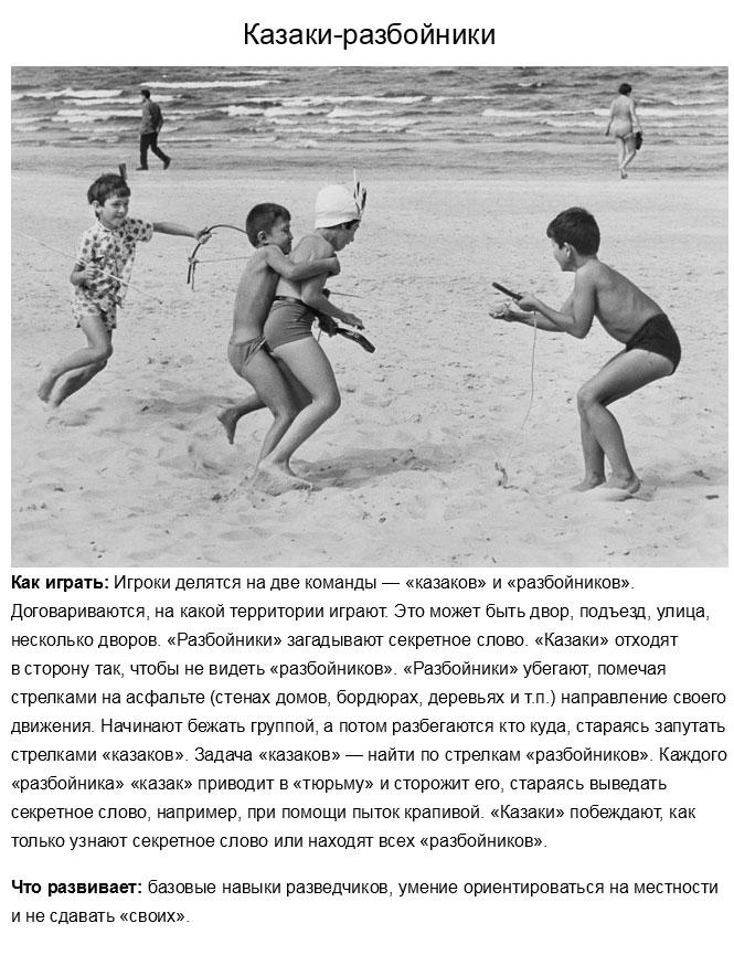 Любимые игры из нашего веселого детства (16 фото)