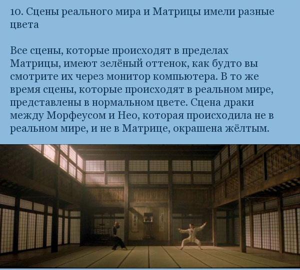 Интересные факты о съемке «Матрицы» (21 фото)