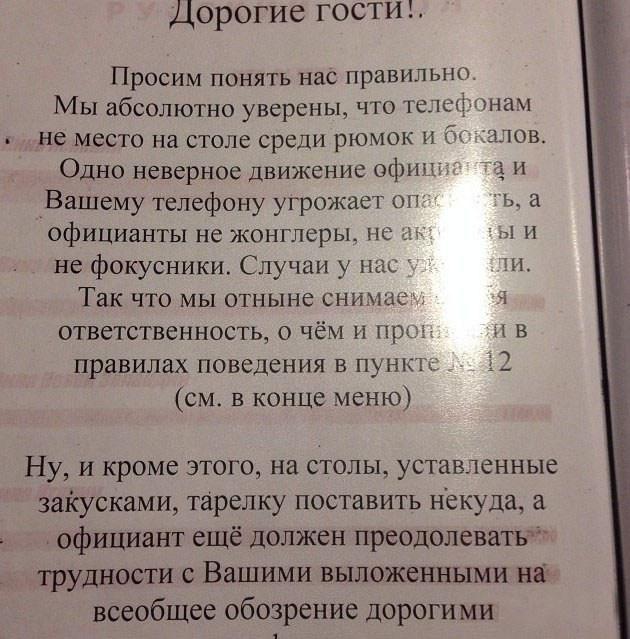 Меню одного из ресторанов города Иваново (5 фото)