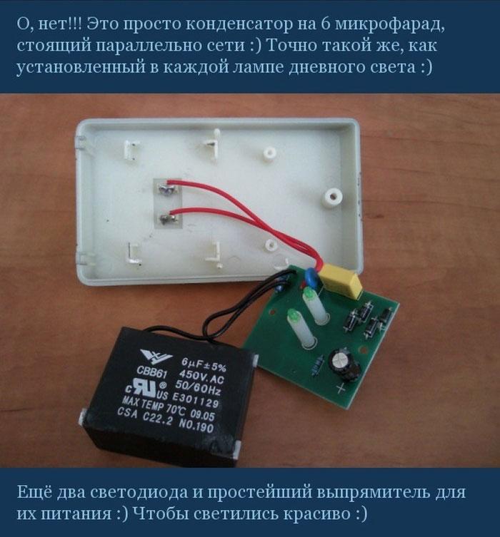 Обман на желании сэкономить электроэнергию (6 фото)