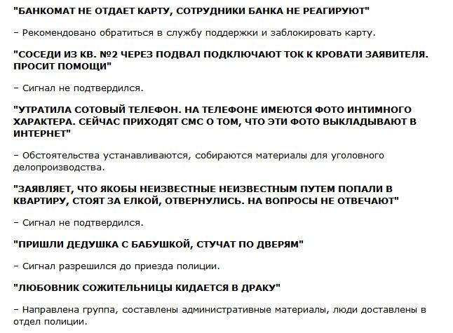 Подборка курьезных звонков в кемеровскую полицию (7 фото)