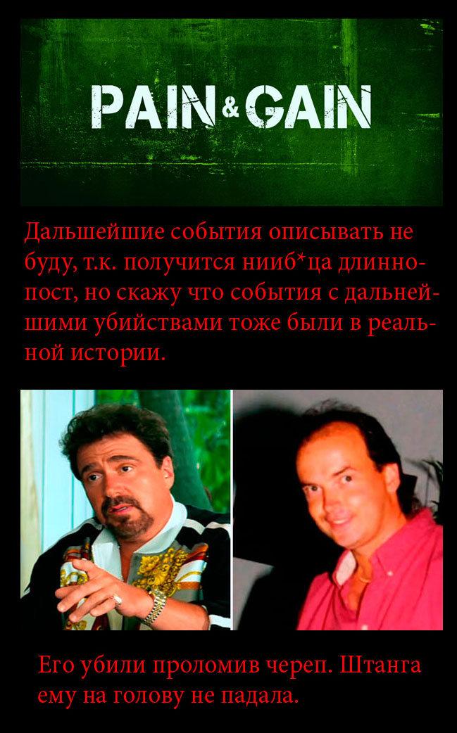 Реальная история, которая легла в основу фильма «Кровью и потом» (10 фото)