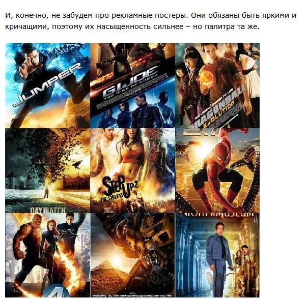 Оранжево-синяя палитра современных голливудских фильмов (14 фото)