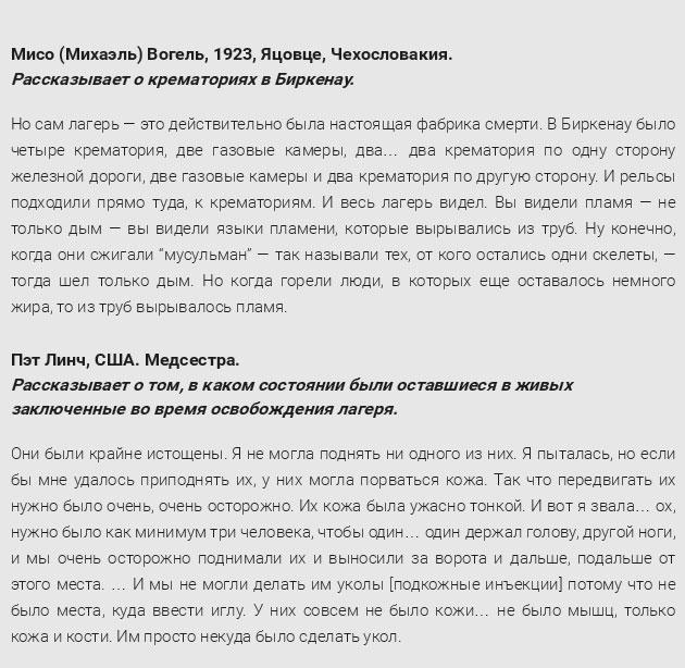 Воспоминания жертв Холокоста (11 фото)