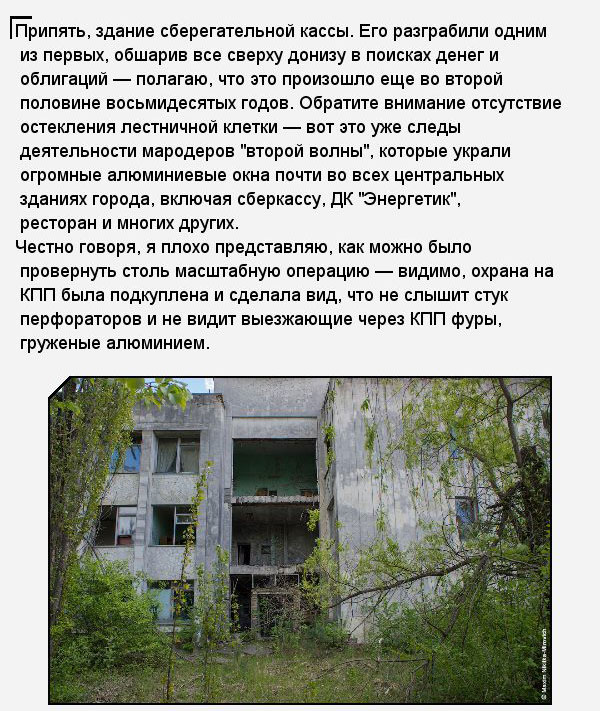 Мародёрство в зоне отчуждения Чернобыльской АЭС (40 фото)