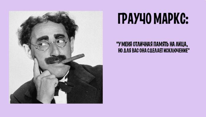 Оригинальные оскорбления и забавные фразы от известных людей (20 картинок)