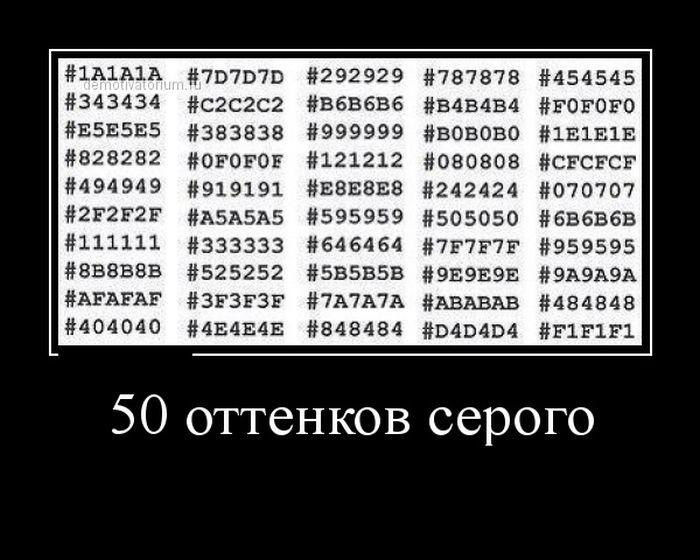 http://trinixy.ru/pics5/20150206/demotivatory_26.jpg