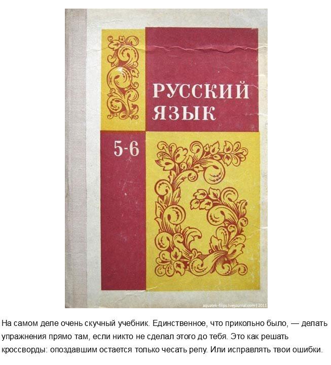 Вспоминаем учебники наших школьных времен (16 фото)