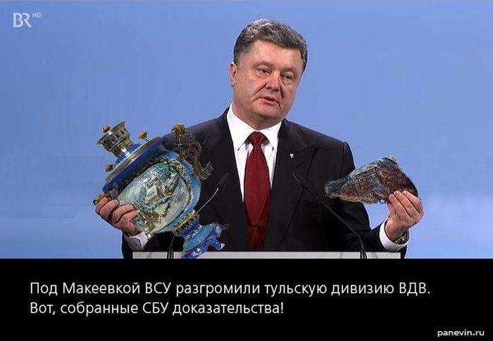 Промах Петра Порошенко и реакция интернета (15 фото)