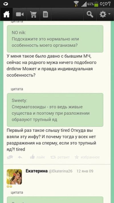 Истории и советы от странных матерей из интернета (16 скриншотов)