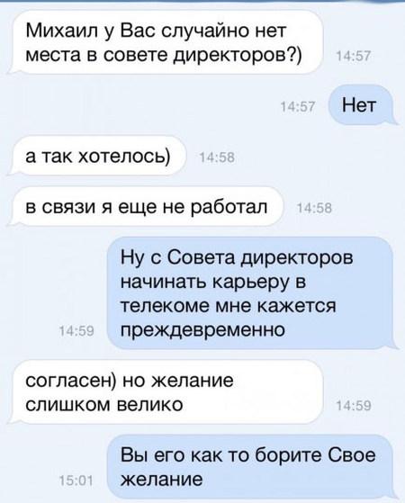 Михаил Слободин, глава «Билайна», поделился своими впечатлениями о соцсети «ВКонтакте» (10 фото)