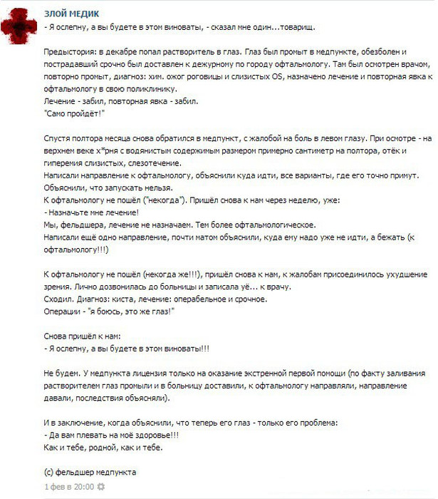 Курьезные случаи из врачебной практики. Часть 12 (38 скриншотов)