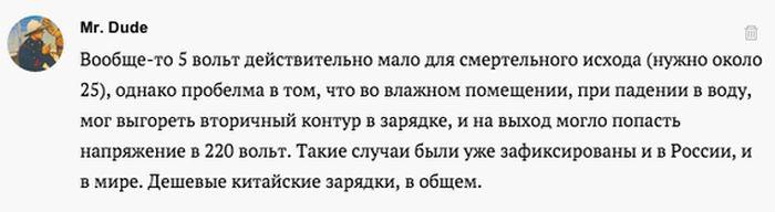 В Москве умерла 24-летняя девушка, принимавшая ванну вместе со своим смартфоном (5 фото)