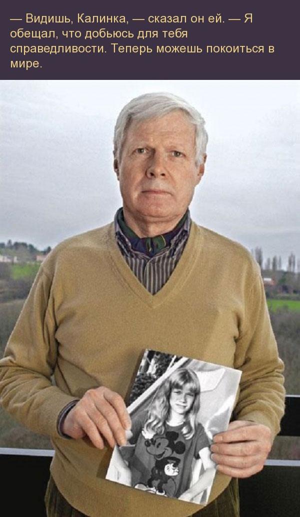 Отец убитой девочки добился справедливости спустя 30 лет (13 фото)
