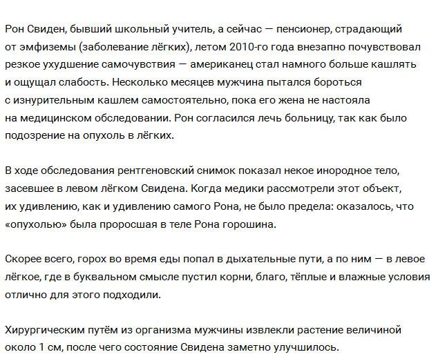 «Незваные гости» в теле человека (14 фото)