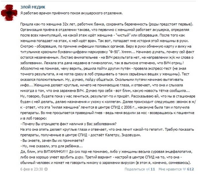 Курьезные случаи из врачебной практики. Часть 13 (34 скриншотов)
