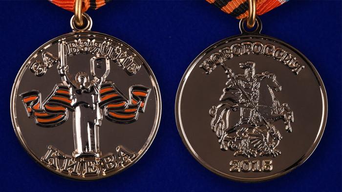 В Москве стали продавать уникальные награды Новороссии (16 фото)
