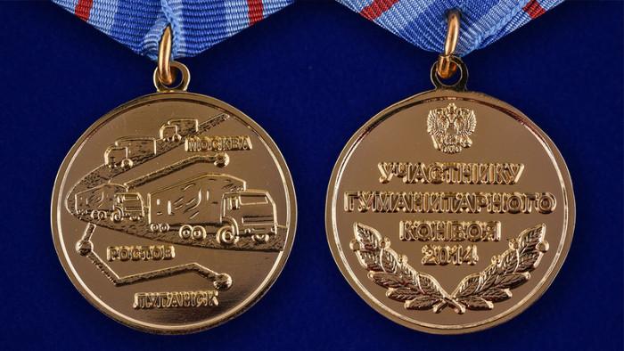 ордена и медали днр и лнр фото
