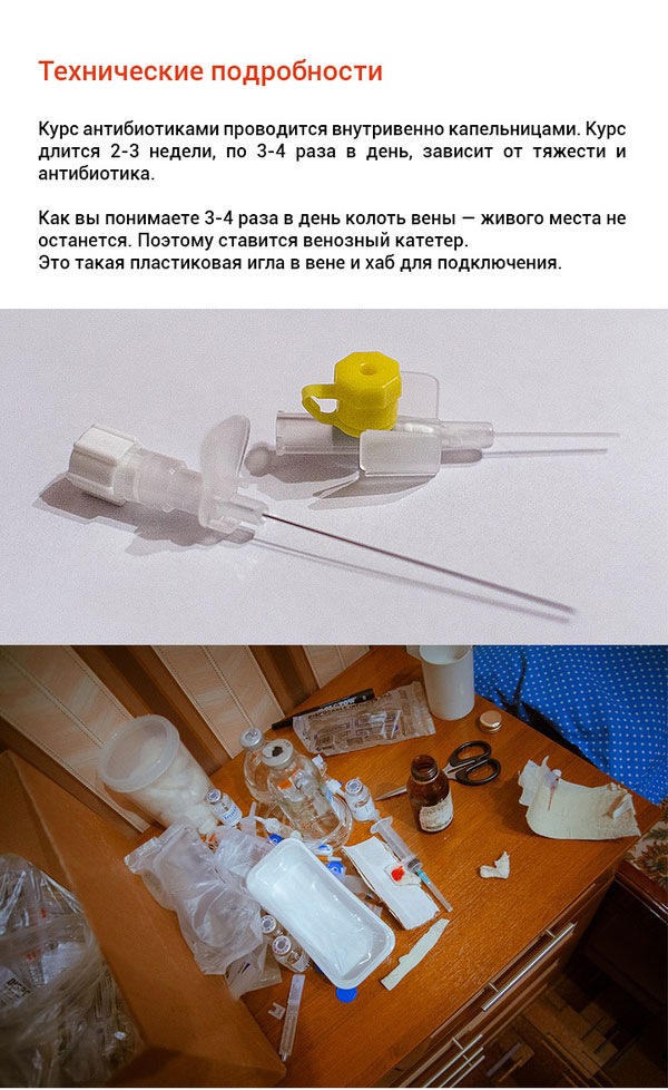 К чему влечет некомпетентность наших врачей (7 фото)