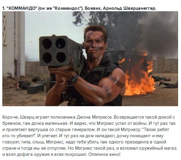 Фильмы, которые показывали нам в видеосалонах на VHS (10 скриншотов + 2 видео)