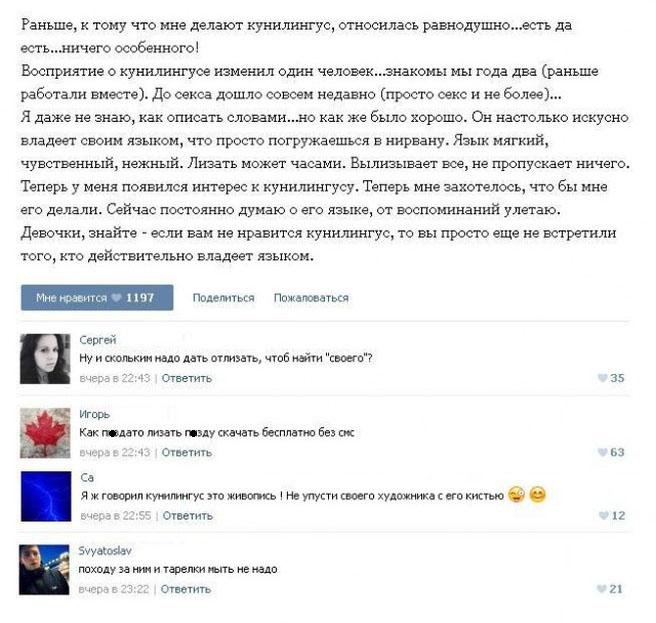 Общение на интимные темы в социальных сетях (20 скриншотов)