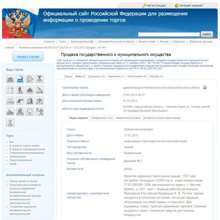 От имени чиновника Валерия Еремеева на сайте госторгов продают Московский Кремль (скриншот + видео)