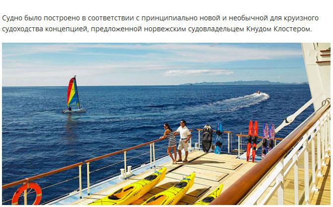 Жилой комплекс The World, который всегда находится в кругосветном плавании (22 фото)