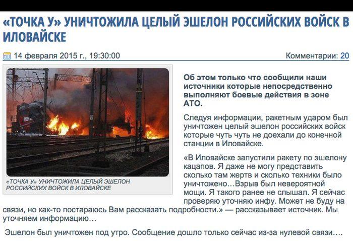 Для иллюстрации различных инцидентов с поездами СМИ использовали одно и то же фото (6 фото)