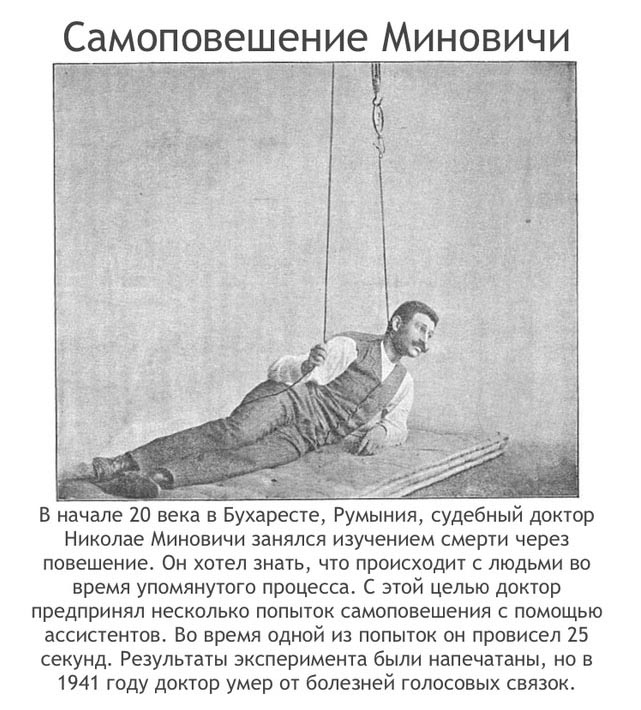 Наиболее аморальные эксперименты в человеческой истории (20 фото)