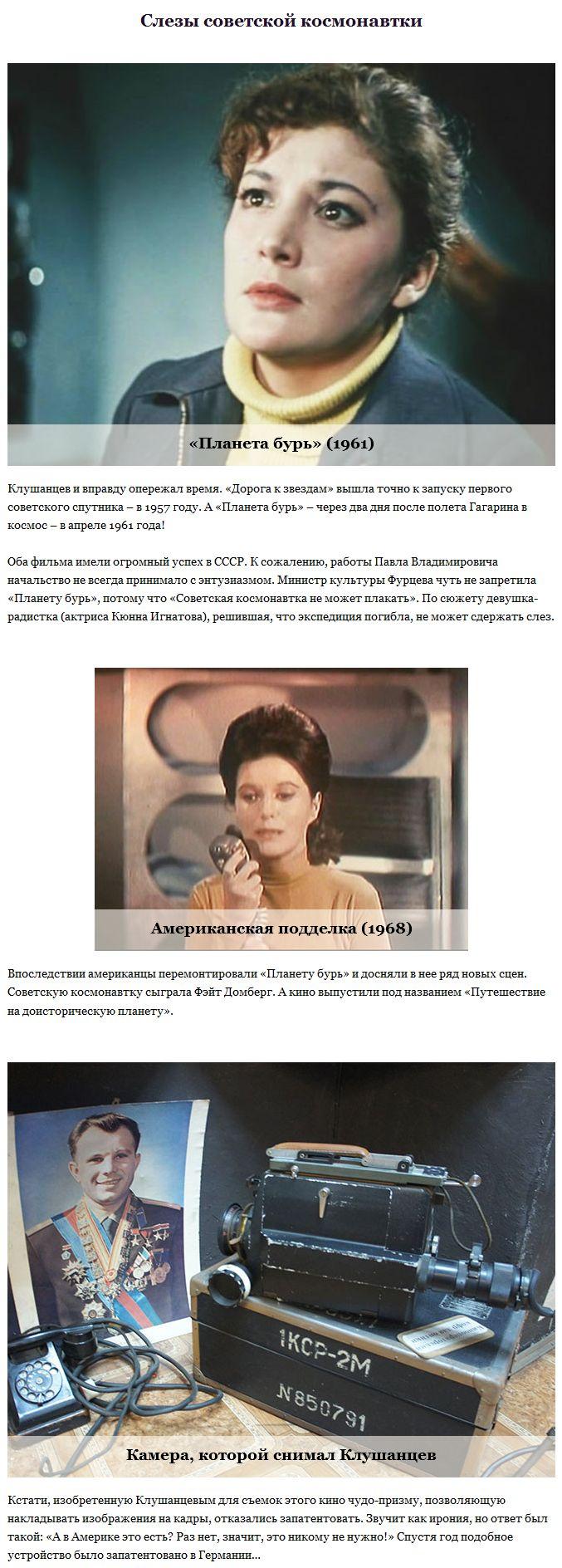 Спецэффекты голливудских фильмов, которые американцы скопировали у СССР (8 скриншотов)
