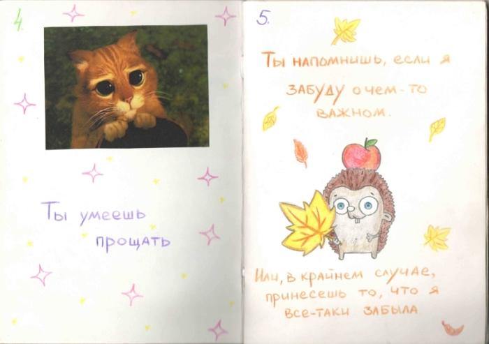 Каляев подарок на день рождения