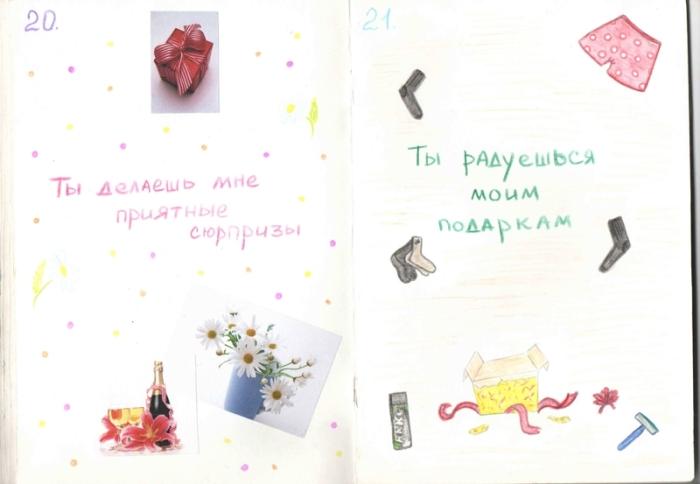 Подарок своими руками на первую годовщину свадьбы от жены (26 фото)