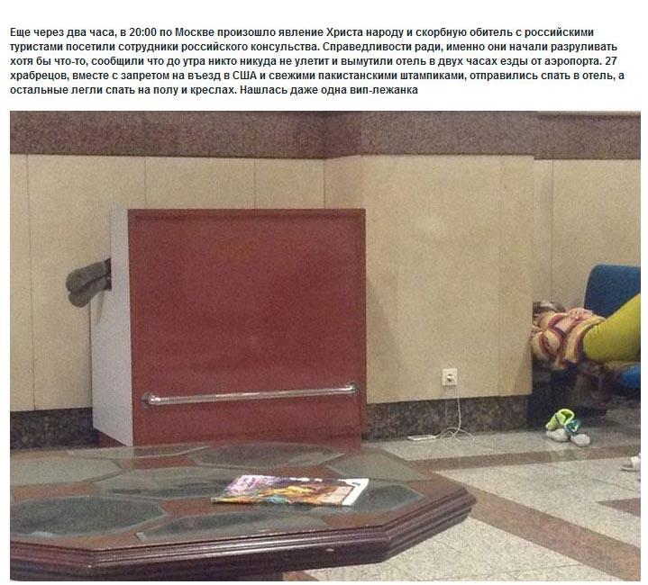 «Незабываемый отдых» российских туристов (15 фото)