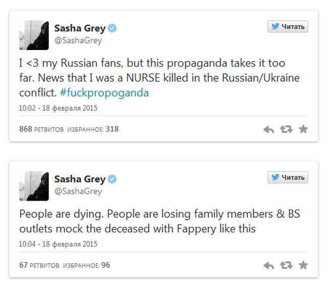 Саша Грей посчитала информацию о своей смерти на Донбассе пропагандой (2 фото)
